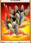 Trono masculinofemenino - Angeles o Extraterrestres
